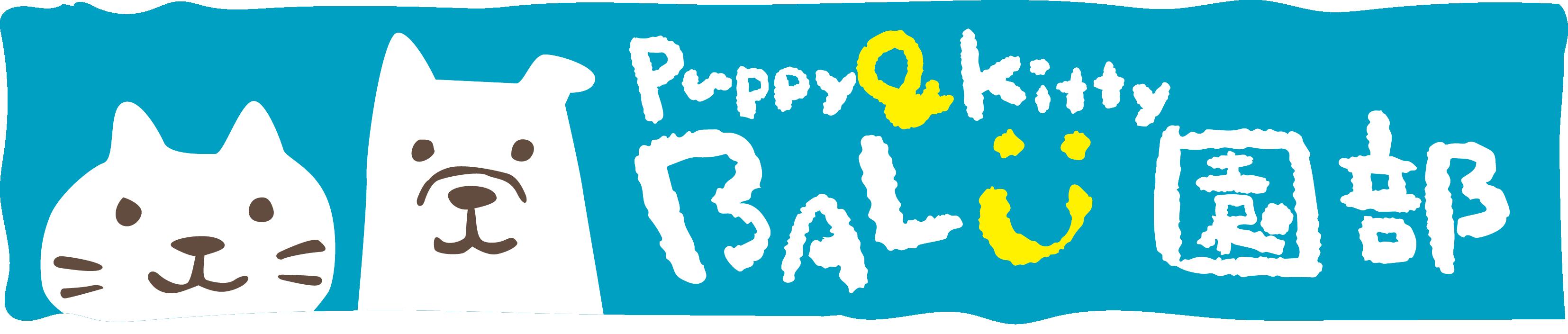 Puppy&Kitty BALU園部