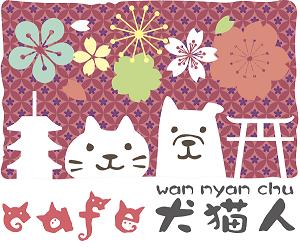 京の猫Cafe犬猫人